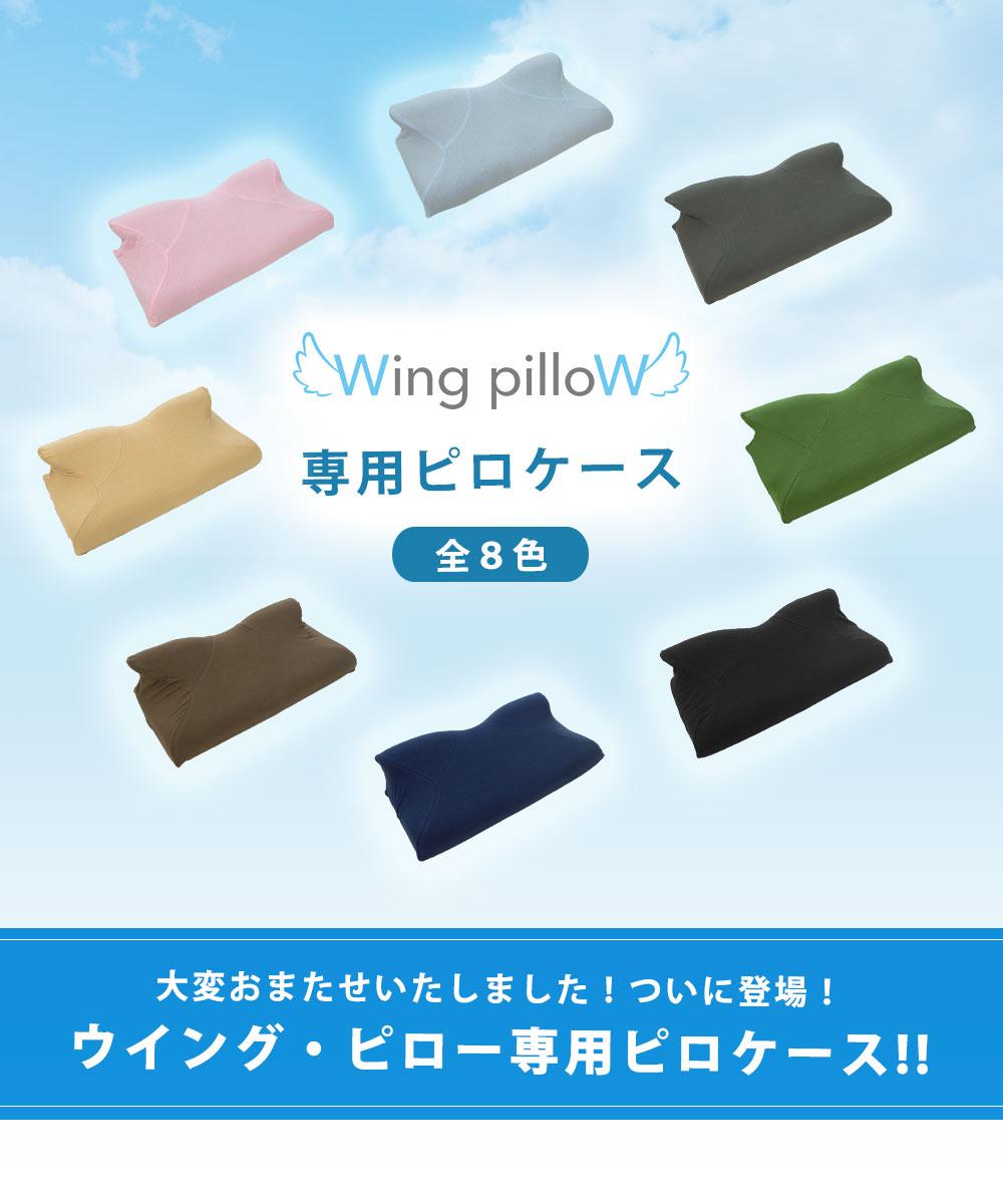Wing pilloW 専用ピロケース 全8色 大変おまたせいたしました!ついに登場!ウイング・ピロー専用ピロケース!!