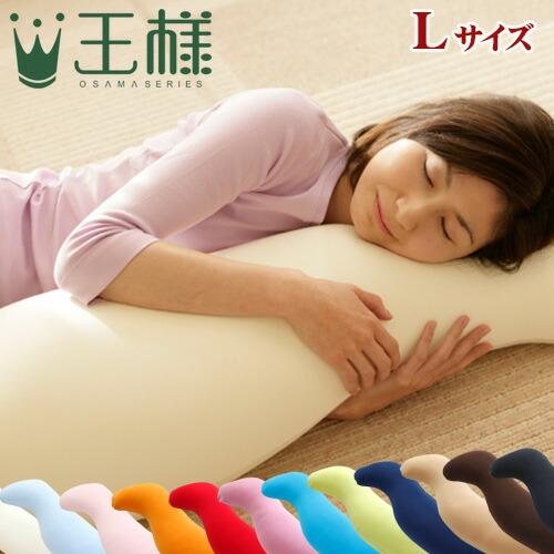 王様の抱き枕 日本製 (Lサイズ) 【中型便】