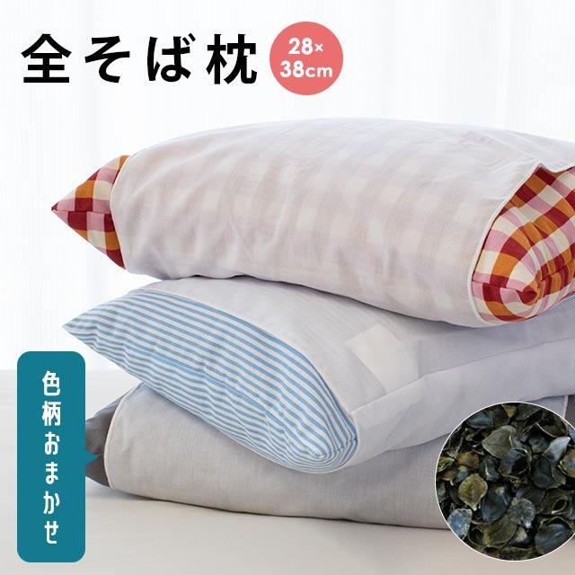 全そば枕 日本製 (28×38cm) ★色柄おまかせ