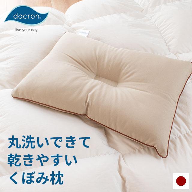 くぼみ型 ウォッシャブル枕 インビスタ社の「ダクロン クォロフィルアクア」使用 (約43×63cm) 日本製