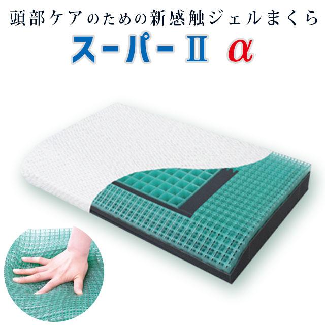 ジェルトロンピロー 「スーパーピローII」 日本製 (やや低め~標準/60×32×高さ6.5~7.5cm)