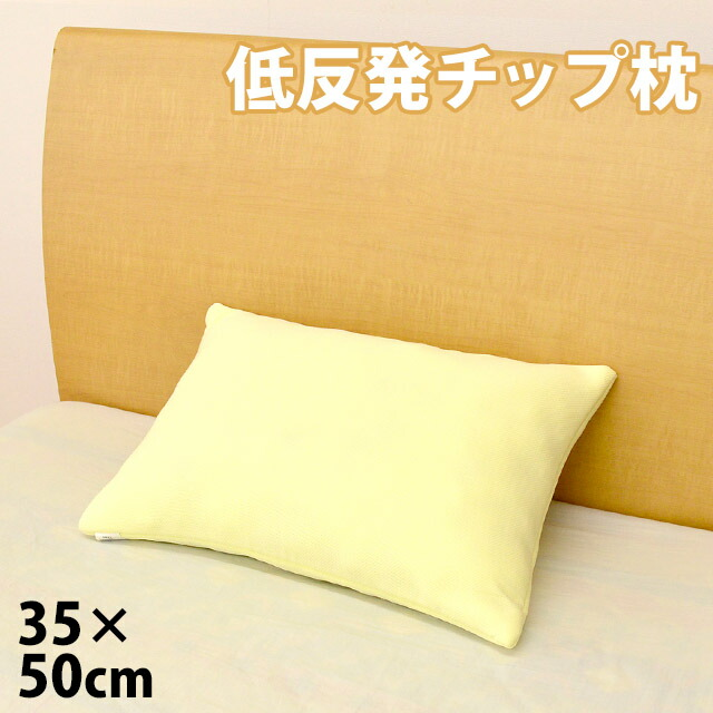 ウレタンシートで包んだ 低反発チップ枕 (約35×50cm)
