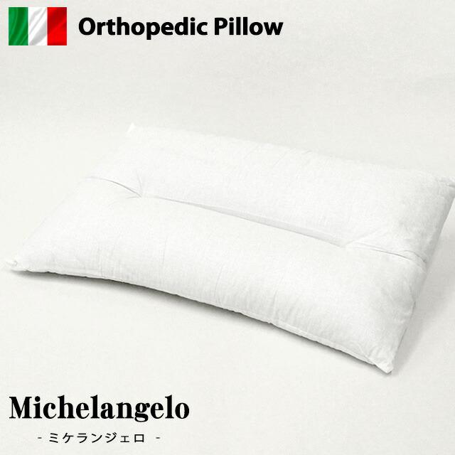 オルトペディコ枕 「ミケランジェロ」 約45×75cm イタリア製