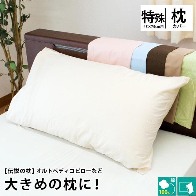 大きいサイズの枕カバー