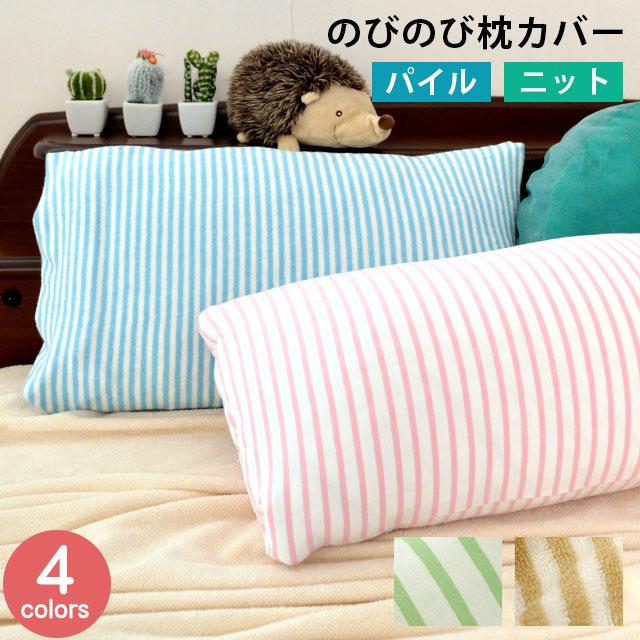 のびのび枕カバー 封筒式 パイル/ニット