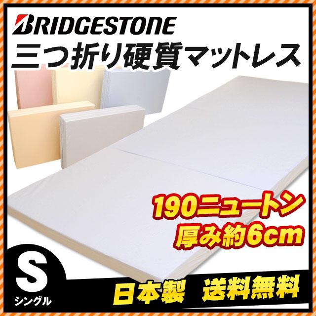 ブリヂストン 硬さ190ニュートン 三つ折り 硬質マットレス シングル 日本製