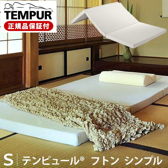 テンピュール マットレス フトンシンプル 「Futon Simple」 マットレス 敷き布団  (シングル/厚み6cm) 【中型便】