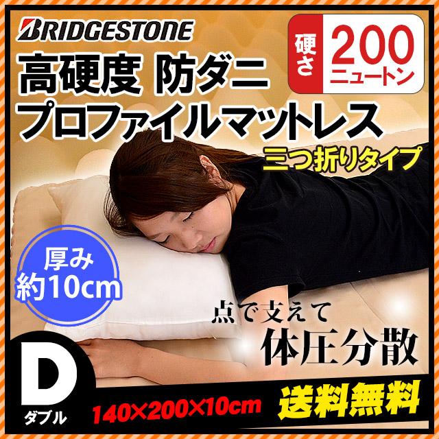 ブリヂストン 3つ折り 高硬度防ダニプロファイルマットレス (ダブル/140×200×10cm)【大型便】