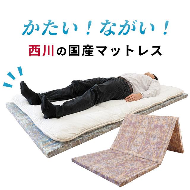 東京西川 全面170ニュートン 硬質 マットレス 3つ折り シングル(97×210cm) 【大型便】