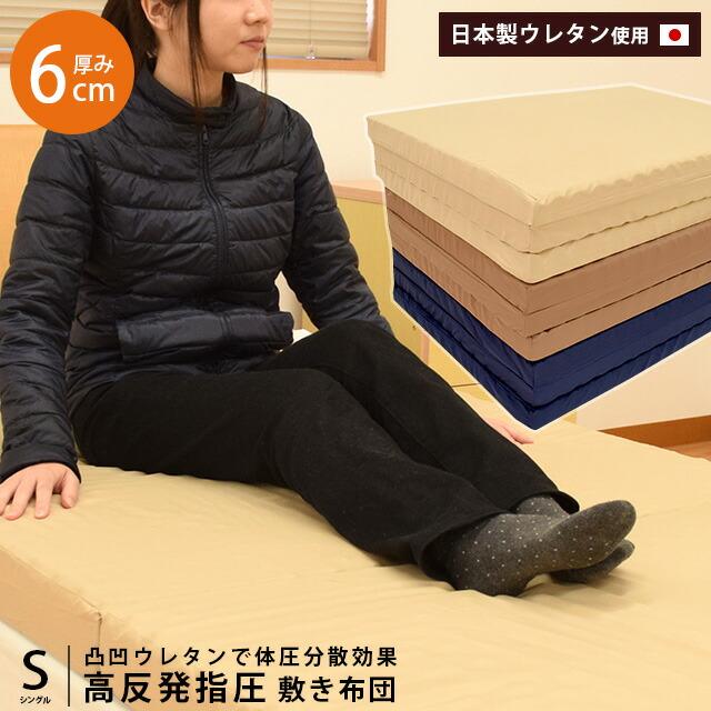体圧分散 敷き布団 高反発 高密度 三つ折り シングル 97×201×6cm 日本製 【大型便】