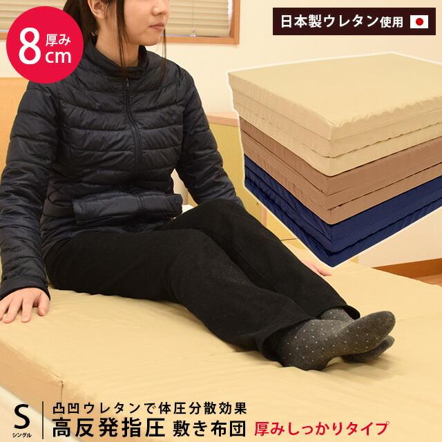 体圧分散 敷き布団 高反発 高密度 三つ折り シングル 97×201×8cm 日本製 【大型便】