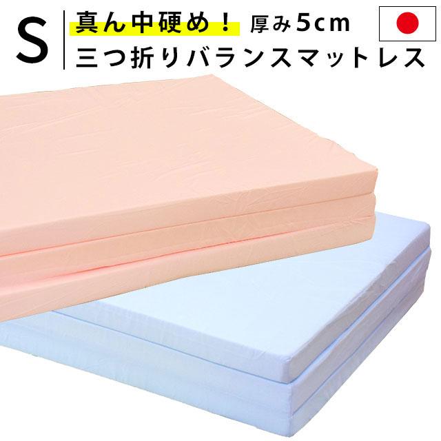 三つ折りバランスマットレス 日本製 (シングル/厚み5cm) 【大型便】