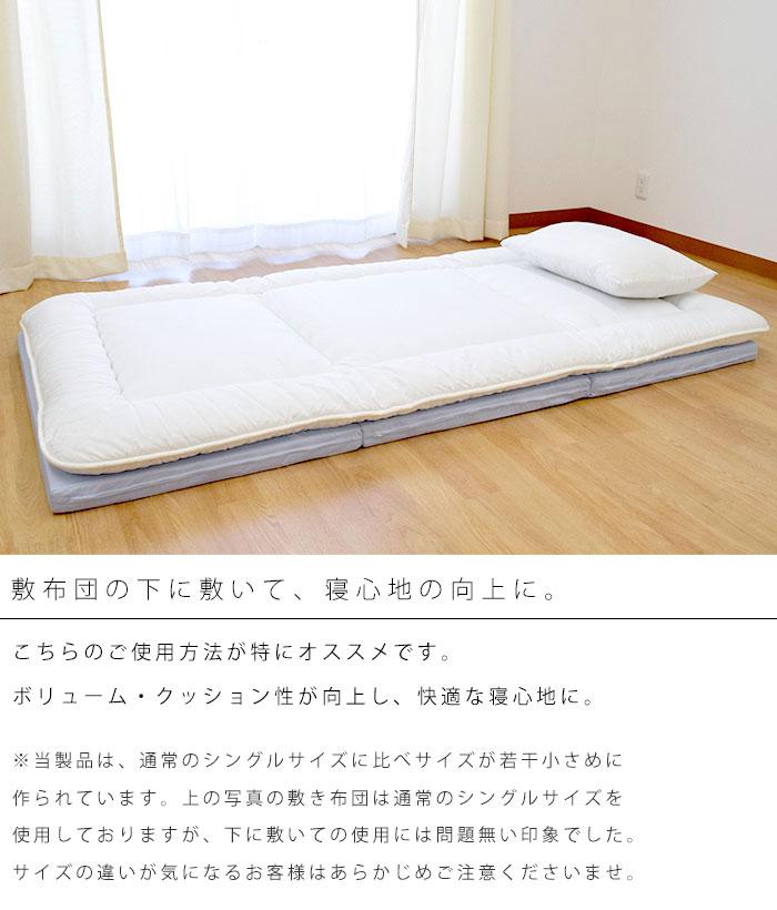 敷布団の下に敷いて、寝心地の向上に。こちらのご使用方法が特にオススメです。ボリューム・クッション性が向上し、快適な寝心地に。※当製品は、通常のシングルサイズに比べサイズが若干小さめに作られています。上の写真の敷き布団は通常のシングルサイズを使用しておりますが、下に敷いての使用には問題無い印象でした。サイズの違いが気になるお客様はあらかじめご注意くださいませ。