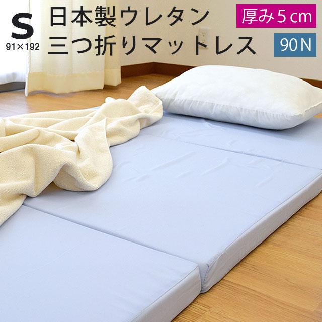 三つ折りマットレス シングル 192×91cm 厚み5cm 75N 日本製 【大型便】