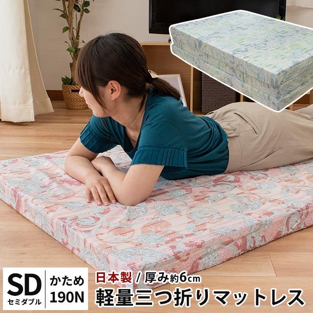 硬質三つ折りマットレス 「フローラ」 180N 日本製 (セミダブル/厚み6cm)【大型便】