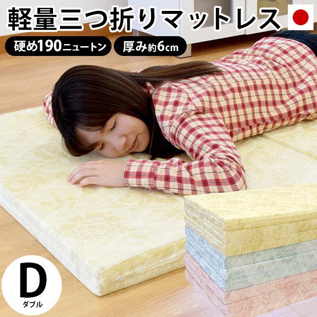 硬質三つ折りマットレス 「フローラ」 180N 日本製 (ダブル/厚み6cm)【大型便】