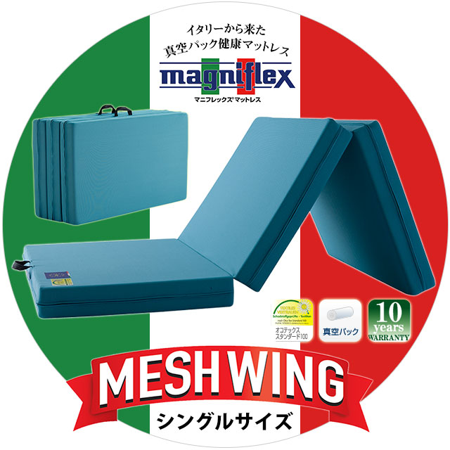 マニフレックス メッシュウイング 三つ折りマットレス