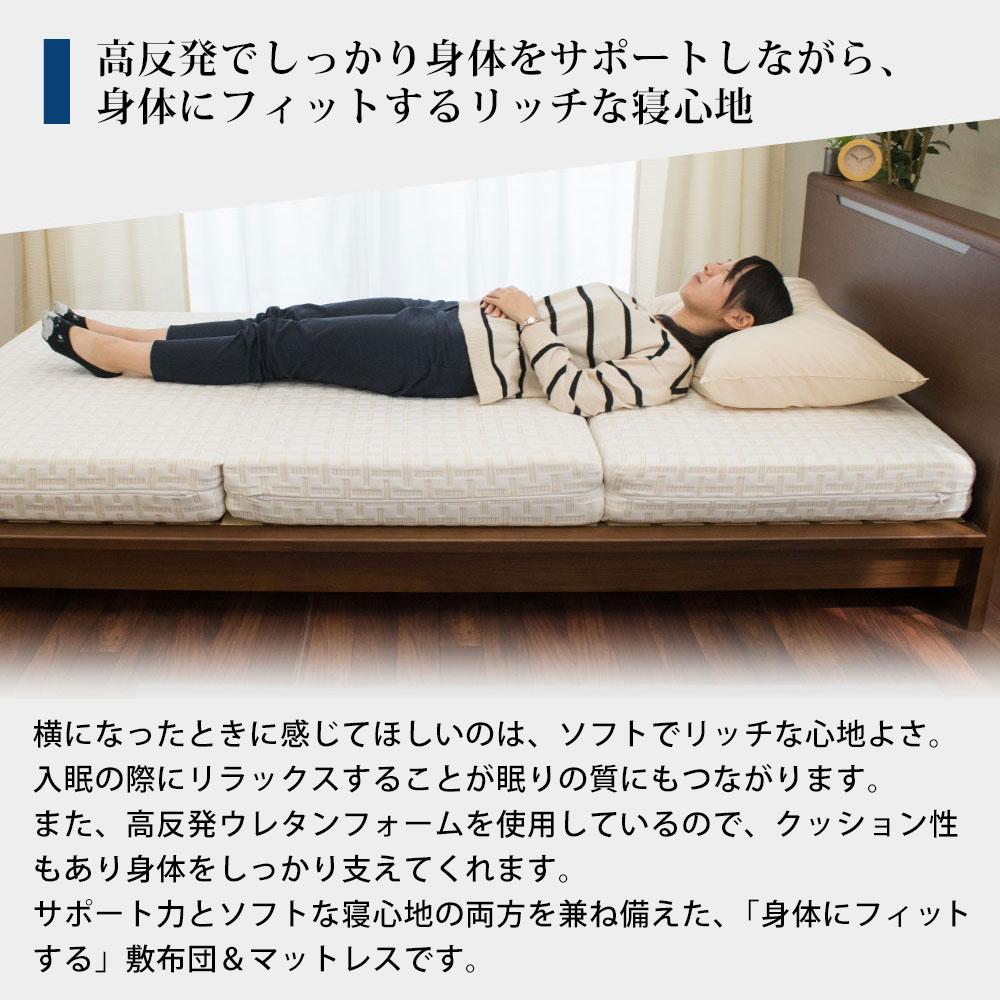 「腰しっかり」のバランス設計 負荷がかかりやすい腰部分には、沈み込みやへたりやすさを考慮し、硬めのウレタンフォームを使用した2層構造に。心地よい寝心地はそのままに、荷重のかかりやすい腰をしっかり支えて自然な寝姿勢をキープしてくれます。また、中素材はすべて、高い通気性・放湿性のある多孔質ウレタンになっているため、ムレにくく快適です。