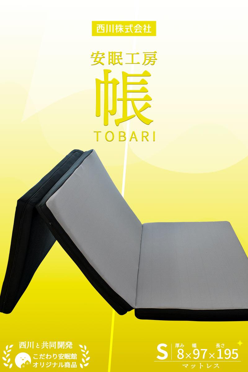 西川株式会社 安眠工房 帳 TOBARI 西川と共同開発 こだわり安眠館 オリジナル商品 かため150N S 厚さ8×幅97×長さ195cm マットレス
