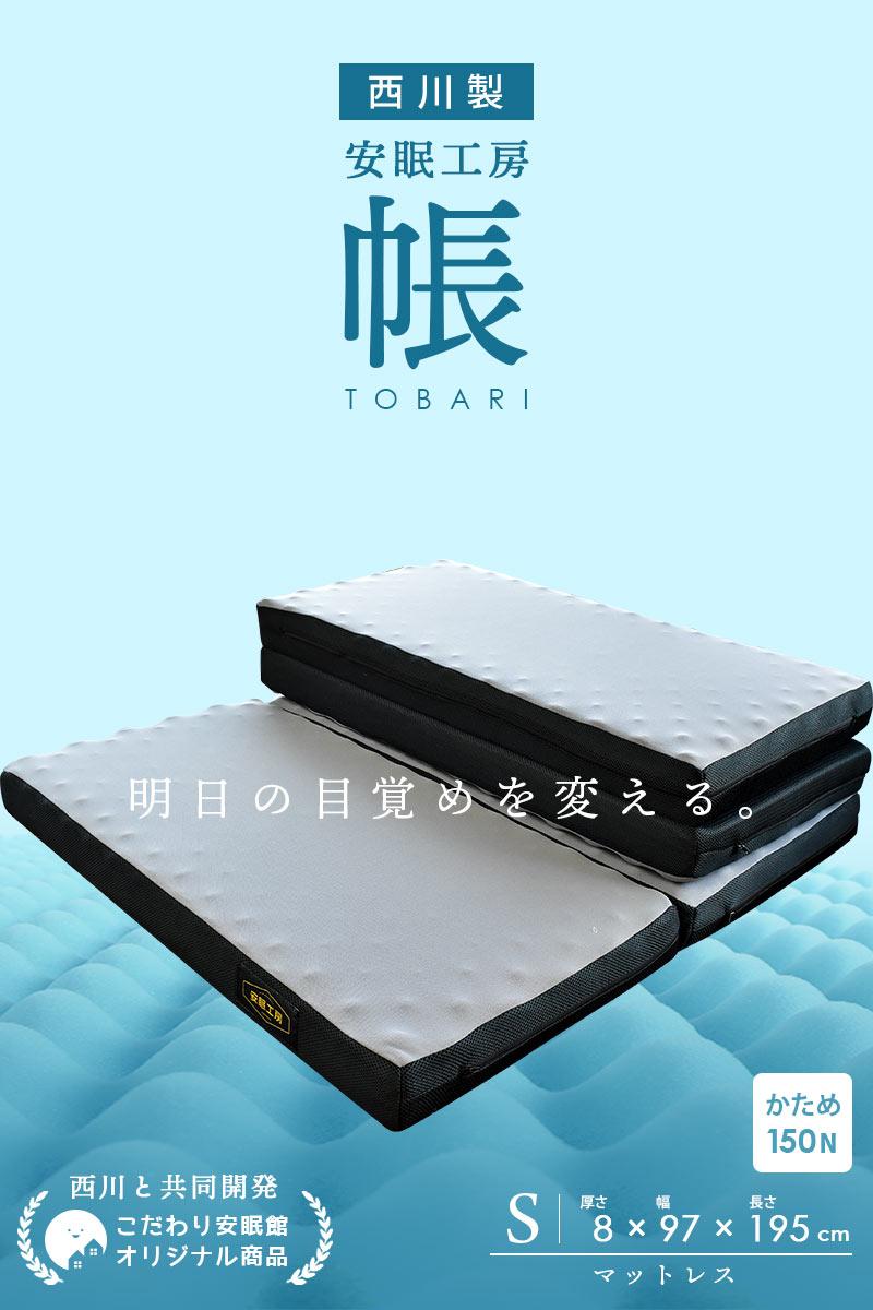 西川製 安眠工房 帳 TOBARI 明日の目覚めを変える。西川と共同開発 こだわり安眠館 オリジナル商品 かため150N S 厚さ8×幅97×長さ195cm マットレス