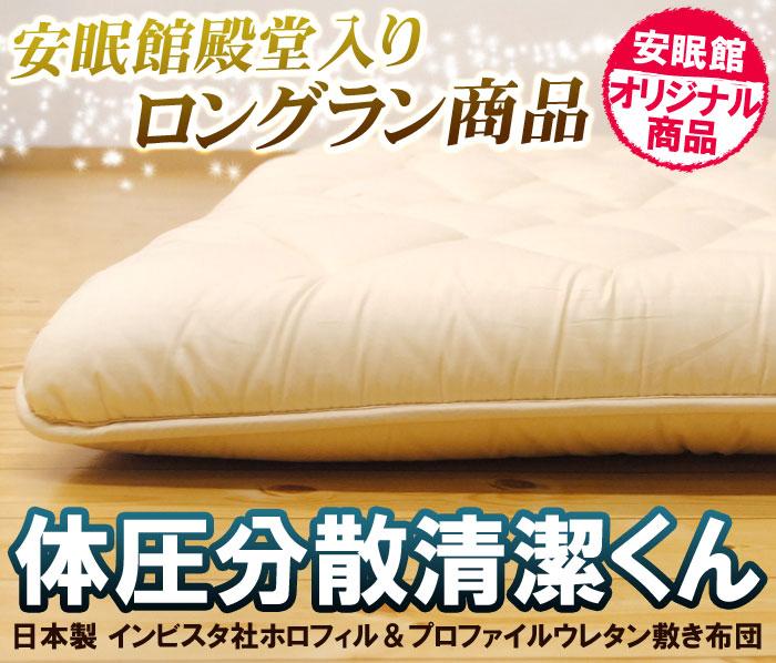 安眠館オリジナル商品・日本製インビスタ社ホロフィル&プロファイルウレタン敷き布団「体圧分散清潔くん」