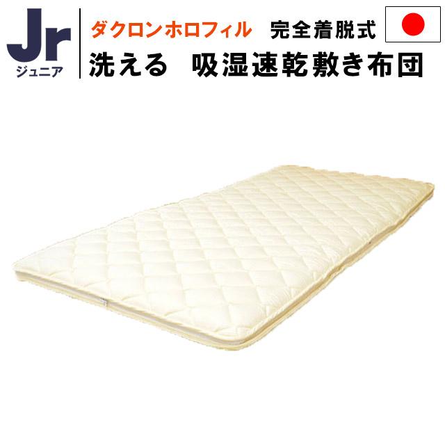 ダクロンホロフィルII使用 完全着脱式 洗える敷き布団 (ジュニア/85×185cm) 日本製 【中型便】