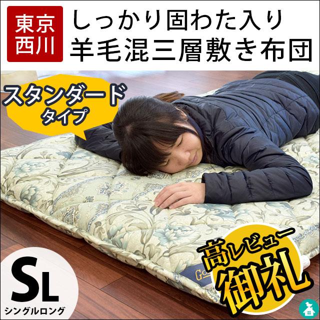 敷布団 シングル 100×210 三つ折り 羊毛混 三層式 敷き布団 厚み6cm 綿100%生地 東京西川