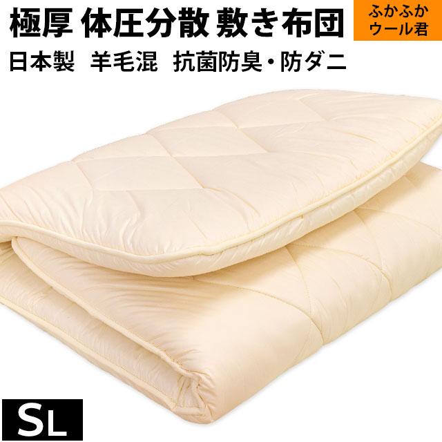 体圧分散ふかふかウール君 羊毛混3層式プロファイル敷き布団 (シングルロング) 日本製 【大型便】