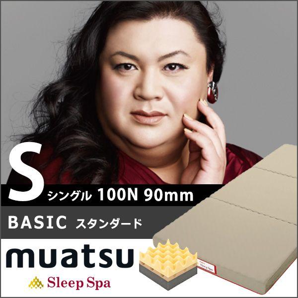 昭和西川 ムアツ布団 スリープスパ ベーシック スタンダードタイプ 100ニュートン (シングル/97×200×厚み9cm) 日本製