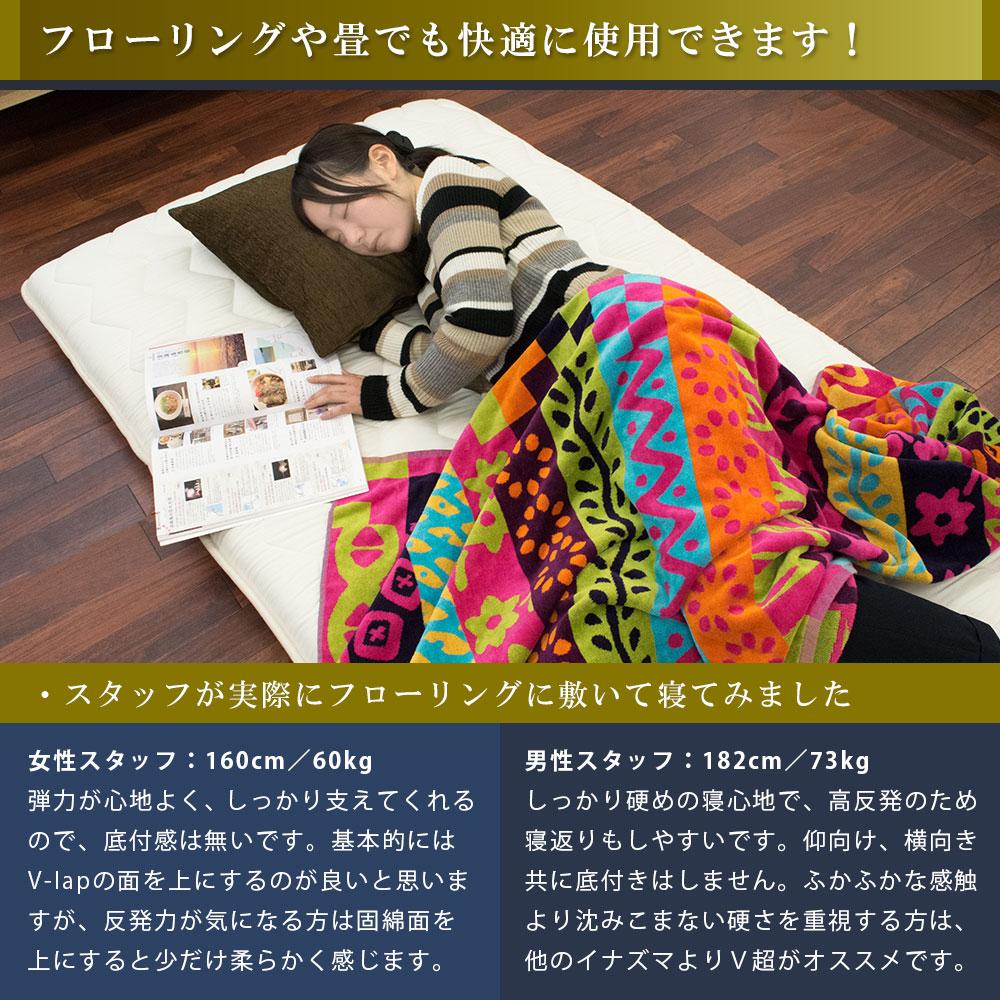 フローリングや畳でも快適にしようできます。