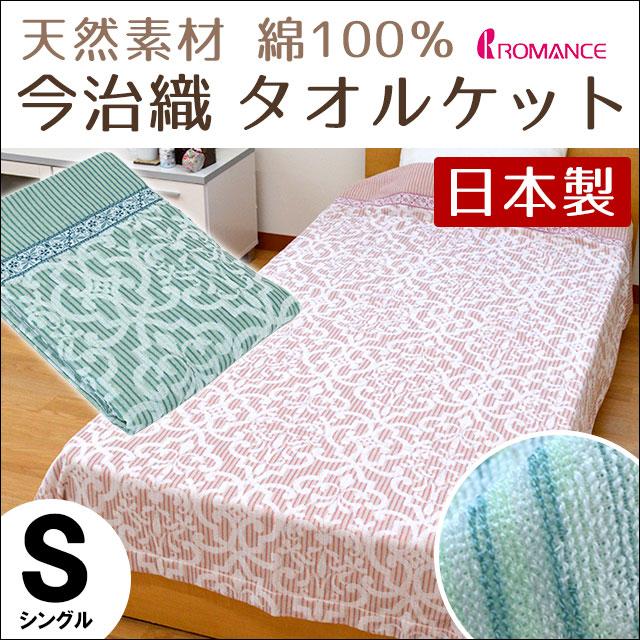 ロマンス タオルケット 今治織  (シングル/150×200cm) 日本製