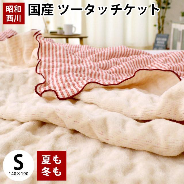 タオルケット シングル 140×190cm 高野口コットンケット ツータッチケット 日本製 昭和西川