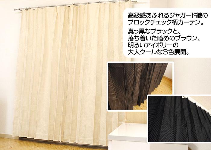 1級遮光・防音・断熱カーテン