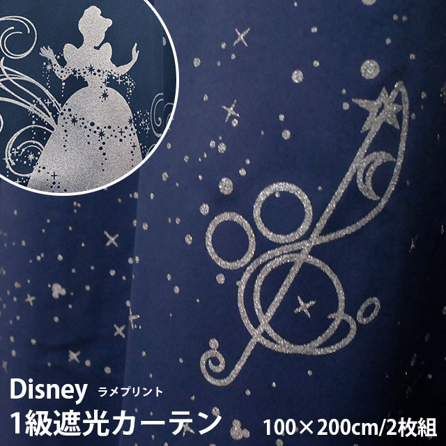 【代引不可】【後払い不可】ディズニー 1級遮光カーテン 「ミッキーラメプリント」 (幅100×丈200cm/2枚組) 日本製