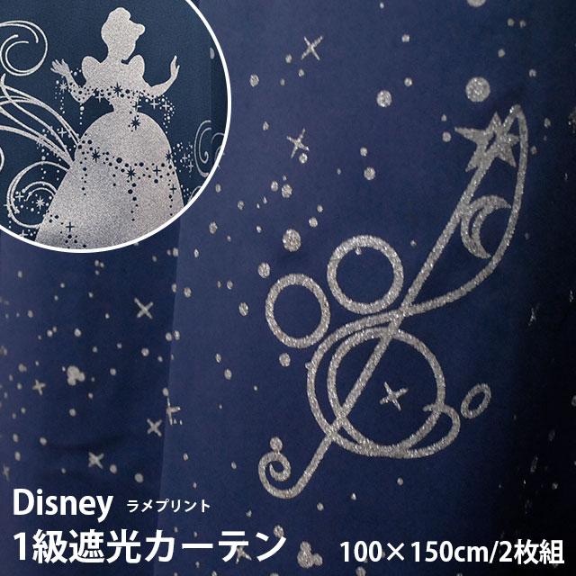 【代引不可】【後払い不可】ディズニー 1級遮光カーテン 「ミッキーラメプリント」 (幅100×丈150cm/2枚組) 日本製