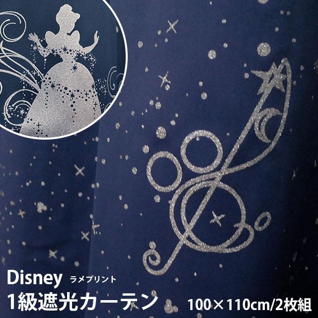 【代引不可】【後払い不可】ディズニー 1級遮光カーテン 「ミッキーラメプリント」 (幅100×丈110cm/2枚組) 日本製