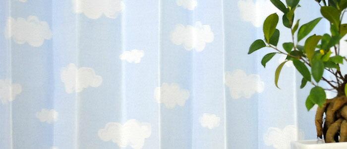 空色に雲柄「クラウド」カーテン