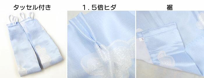 タッセル付き、1.5倍二つ山ヒダ、裾アップ