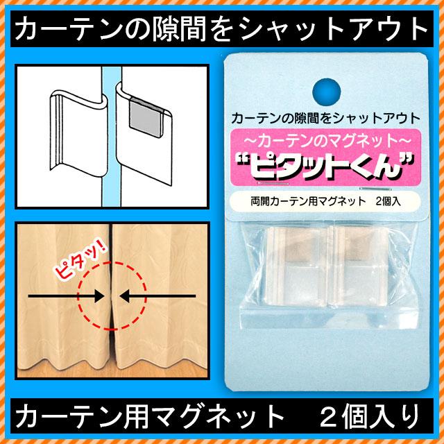 両開きカーテン用マグネット 「ピタットくん」 2個入り 日本製