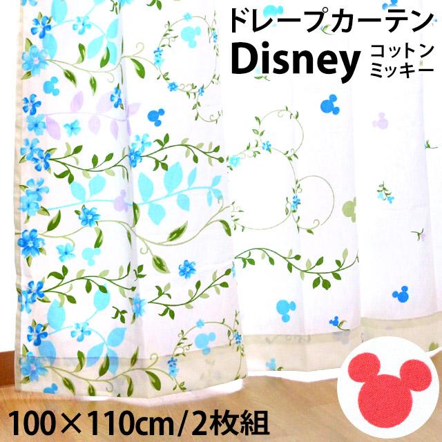 【代引不可】【後払い不可】ディズニー ドレープカーテン 「コットンミッキー」 (幅100×丈110cm/2枚組) 日本製