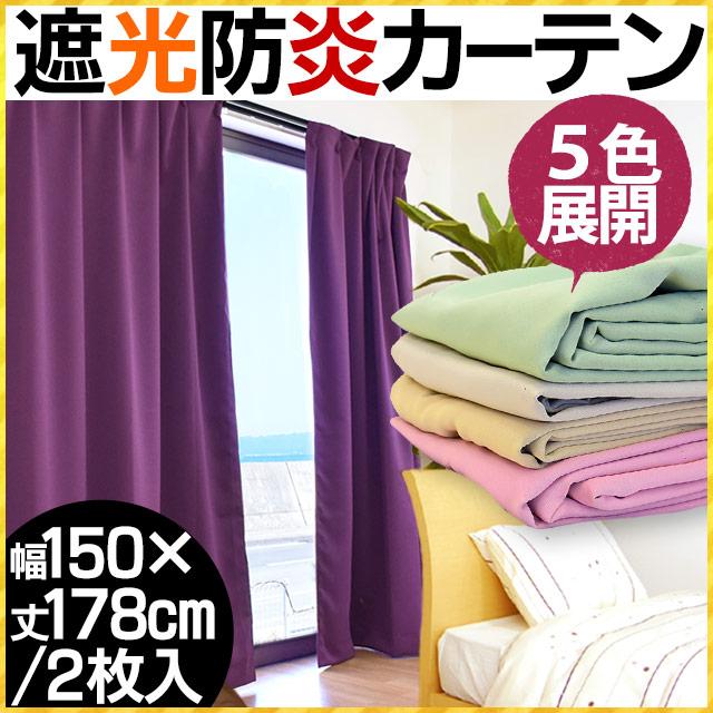 【代引不可】【後払い不可】遮光・防炎ドレープカーテン 無地 (幅150×丈178cm/2枚組) 日本製