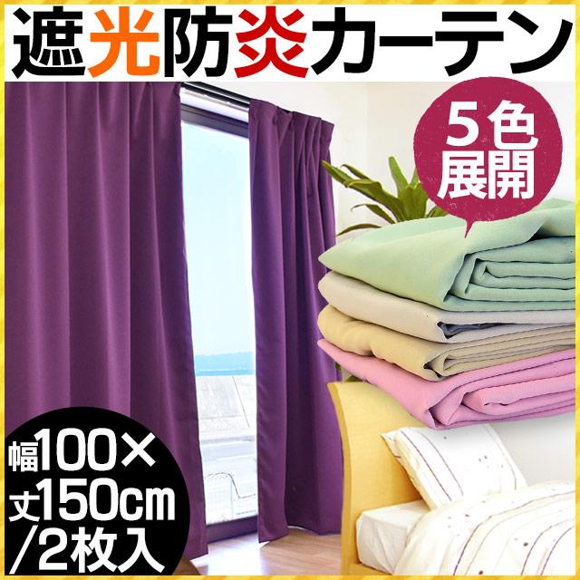 【代引不可】【後払い不可】遮光・防炎ドレープカーテン 無地 (幅100×丈150cm/2枚組) 日本製