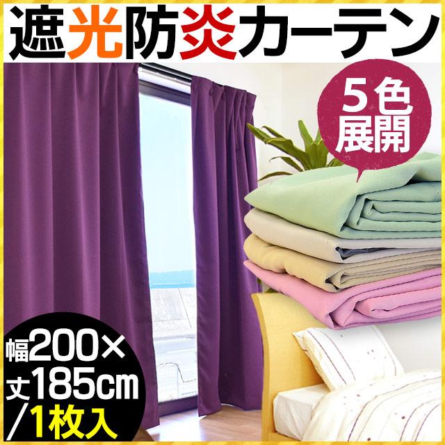 【代引不可】【後払い不可】遮光・防炎ドレープカーテン 無地 (幅200×丈185cm/1枚) 単品 日本製