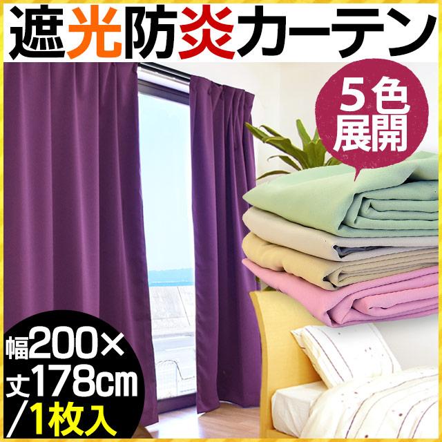 【代引不可】【後払い不可】遮光・防炎ドレープカーテン 無地 (幅200×丈178cm/1枚) 単品 日本製