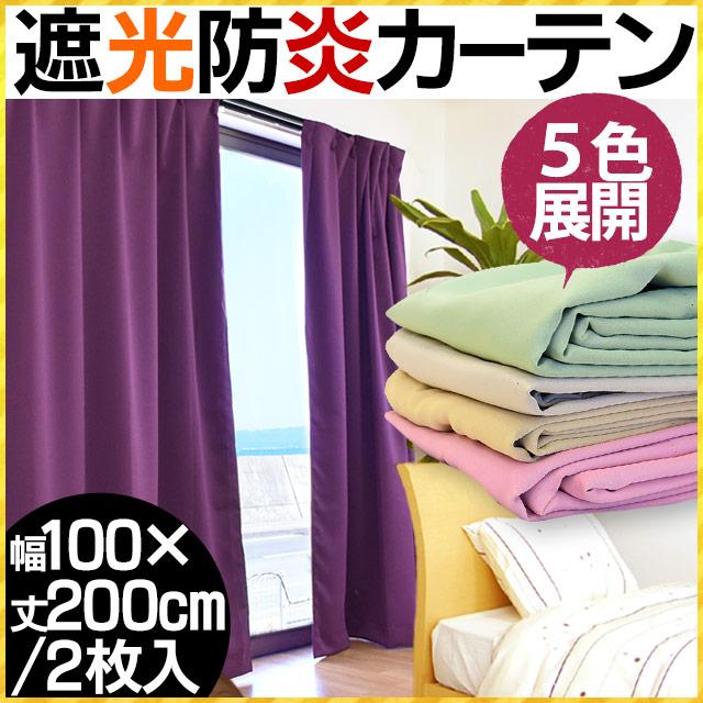 【代引不可】【後払い不可】遮光・防炎ドレープカーテン 無地 (幅100×丈200cm/2枚組) 日本製