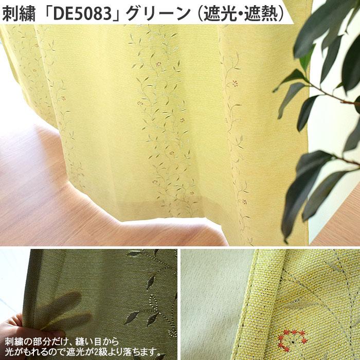 刺繍「DE5083」グリーン