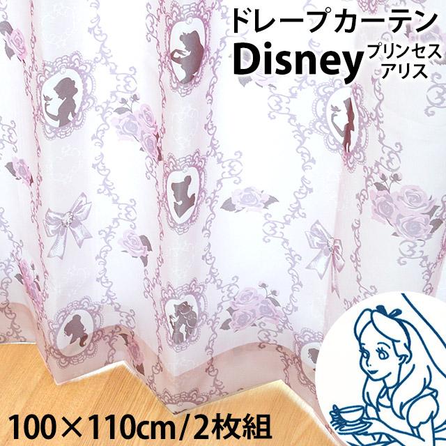 【代引不可】【後払い不可】ディズニー ドレープカーテン 「プリンセス」 「アリス」 (幅100×丈110cm/2枚組) 日本製