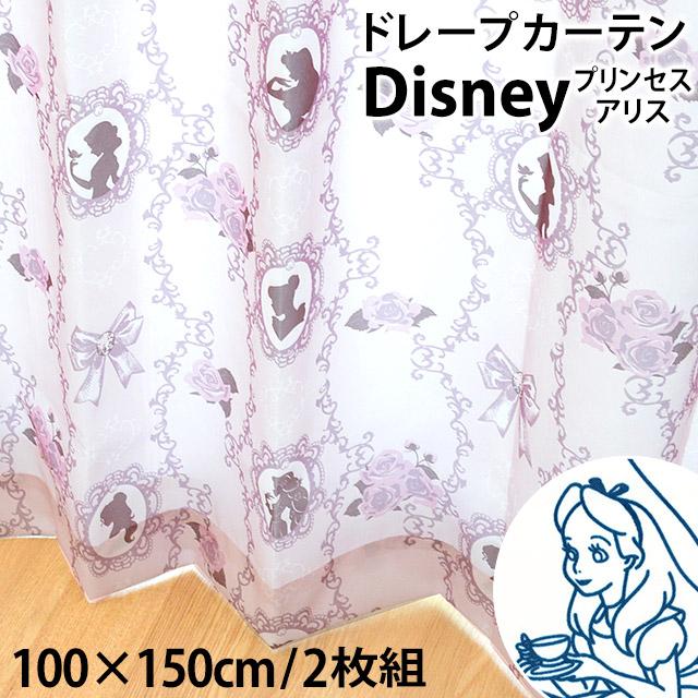 【代引不可】【後払い不可】ディズニー ドレープカーテン 「プリンセス」 「アリス」 (幅100×丈150cm/2枚組) 日本製