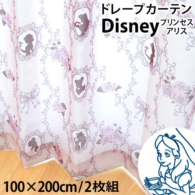 【代引不可】【後払い不可】ディズニー ドレープカーテン 「プリンセス」 「アリス」 (幅100×丈200cm/2枚組) 日本製