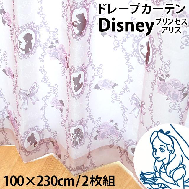 【代引不可】【後払い不可】ディズニー ドレープカーテン 「プリンセス」 「アリス」 (幅100×丈230cm/2枚組) 日本製